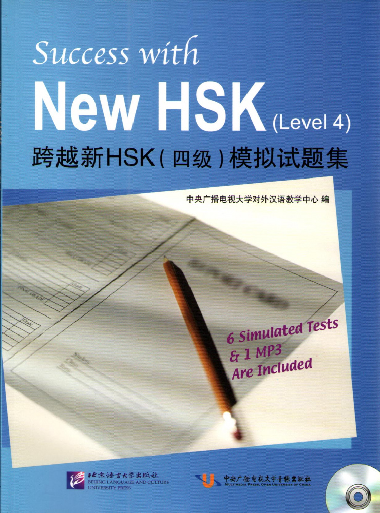 Success with New HSK: Simulated Tests 4 - Book with CD