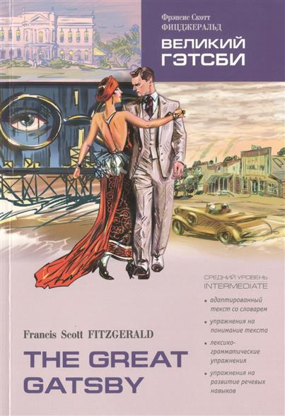 Fitzgerald F. The Great Gatsby / Великий Гэтсби