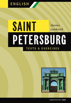 Гацкевич М.А. Saint Petersburg. Texts & exercises. Book II