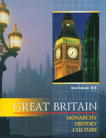 Павлоцкий В.М. Great Britain. Monarchy, history, culture / Великобритания. Монархия, история, культура