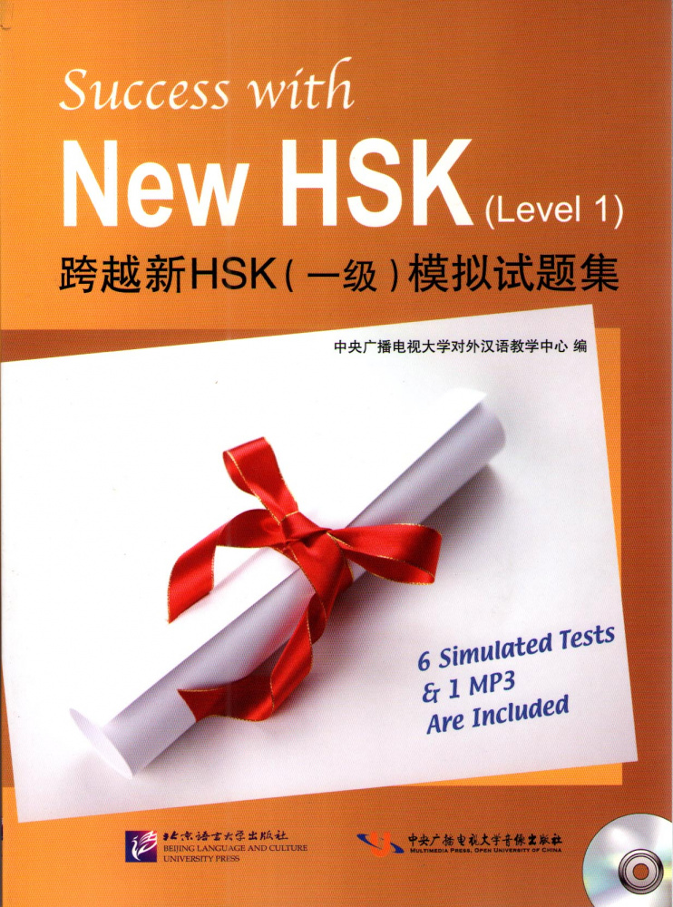 Success with New HSK: Simulated Tests 1 - Book with CD
