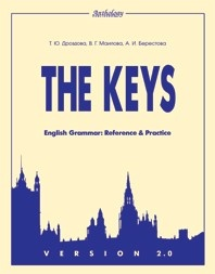 Дроздова Т.Ю., Маилова В.Г., Берестова А.И. VERSION 2.0. The keys for English Grammar. Reference and Practice (Ключи)