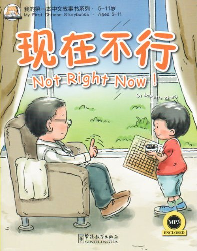 My First Chinese Storybooks - Not Right Now /Не сейчас - Книга с CD
