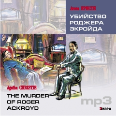 Agatha Christie The Murder of Roger Ackroyd / Агата Кристи Убийство Роджера Экройда. MP3-диск