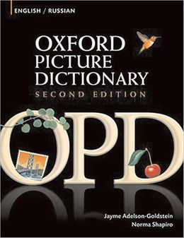 Oxford Picture Dictionary (Second Edition) English-Russian: Bilingual Dictionary for Russian speaking teenage and adult students of English
