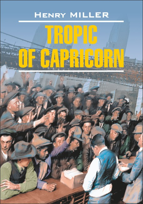 Миллер Г. Tropic of Carpicorn / Тропик Козерога