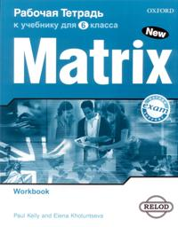 New Matrix 6 класс Workbook (For Russia)