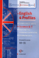 English 4 Profiles. 10-11 класс