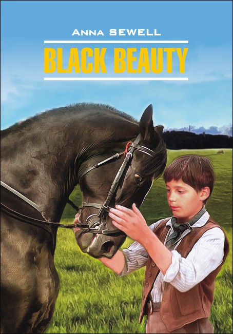 Сьюэлл  А. Black Beauty / Черный красавец