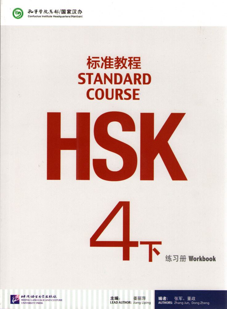 HSK Standard Course 4B - Workbook with CD