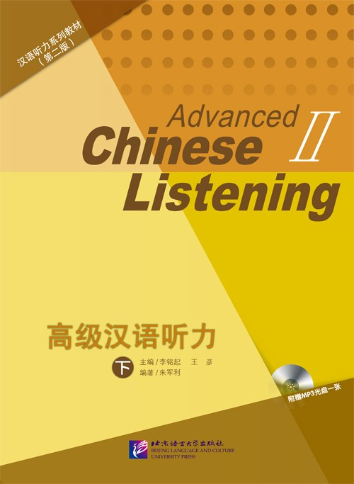 Advanced Chinese Listening (2nd Edition) vol.2 - Book with CD