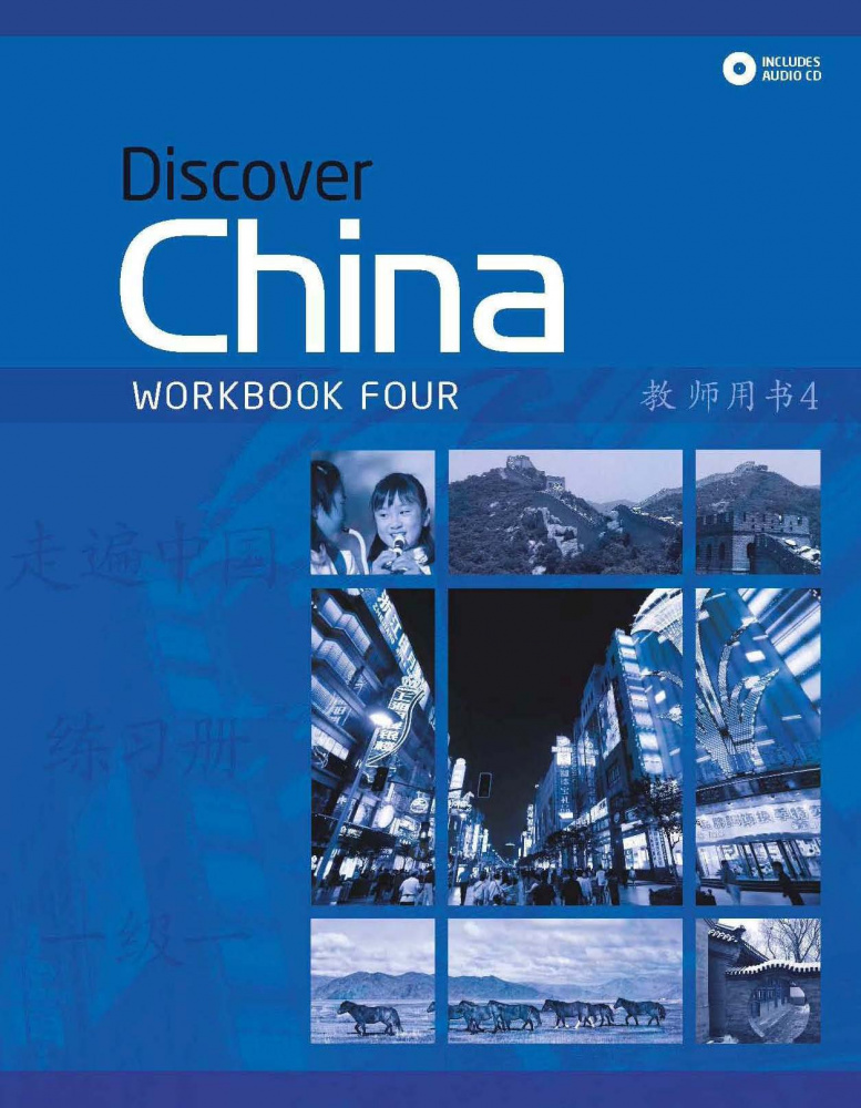 Discover China 4 Workbook and Audio CD Pack