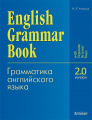 Утевская Н. Л. English Grammar Book. Version 2.0