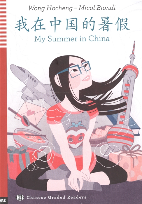 ELI Chinese Graded Readers: My Summer in China + CD