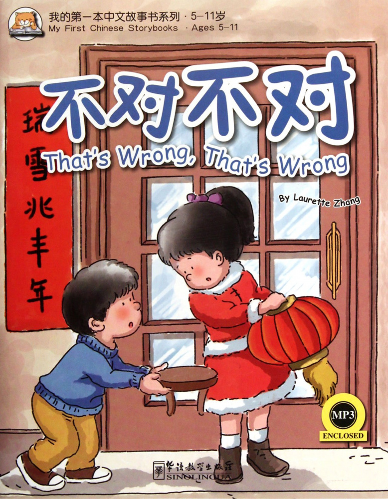 My First Chinese Storybooks - That's Wrong, That's Wrong /Это неверно - Книга с CD
