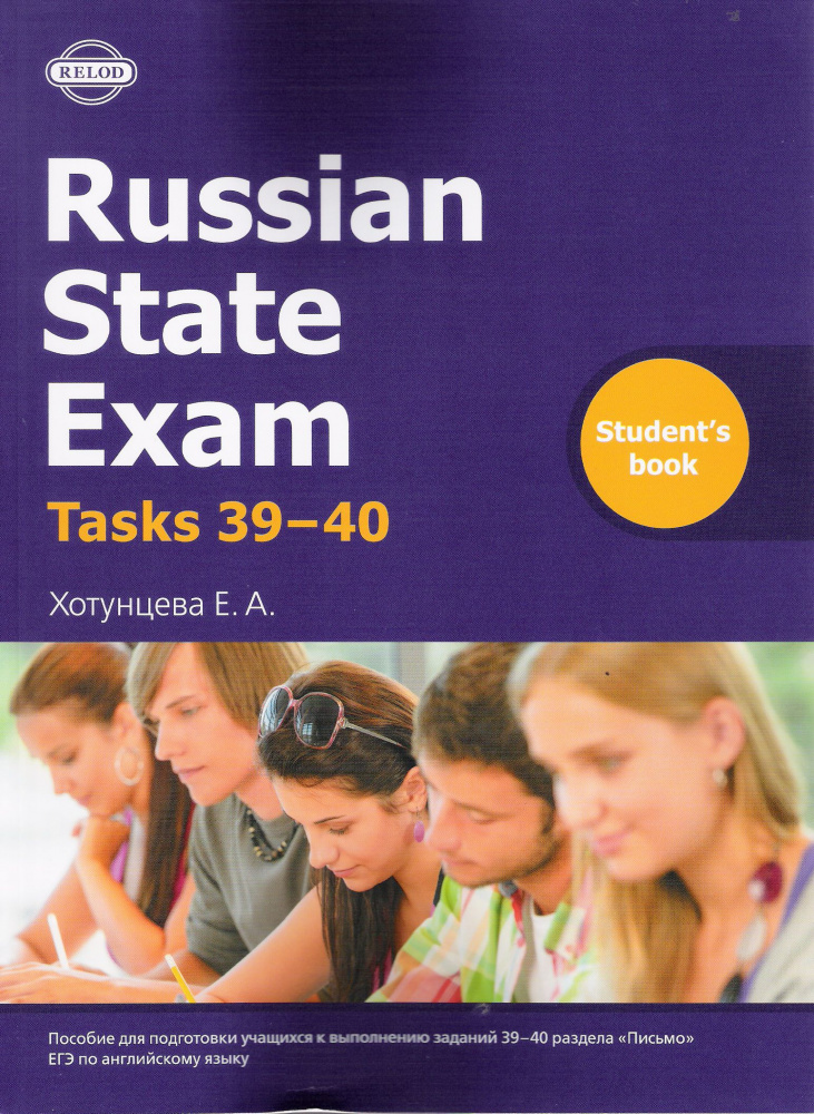 Хотунцева Е.А. Russian State Exam. Tasks 39-40. Student's Book