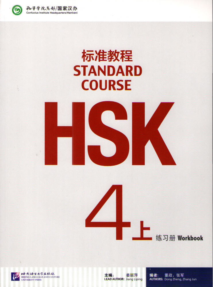 HSK Standard Course 4А - Workbook with CD