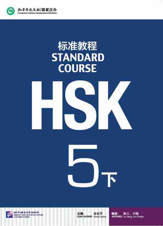 HSK Standard Course 5B - Student's book with CD