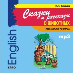 Tales About Animals / Сказки и рассказы о животных. MP3-диск