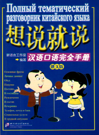 Say It Now - A Complete Handbook of Spoken Chinese with 1CD / Полный тематический разговорник китайского языка (+ CD)