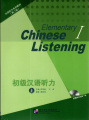 Chinese Listening (2nd Edition)