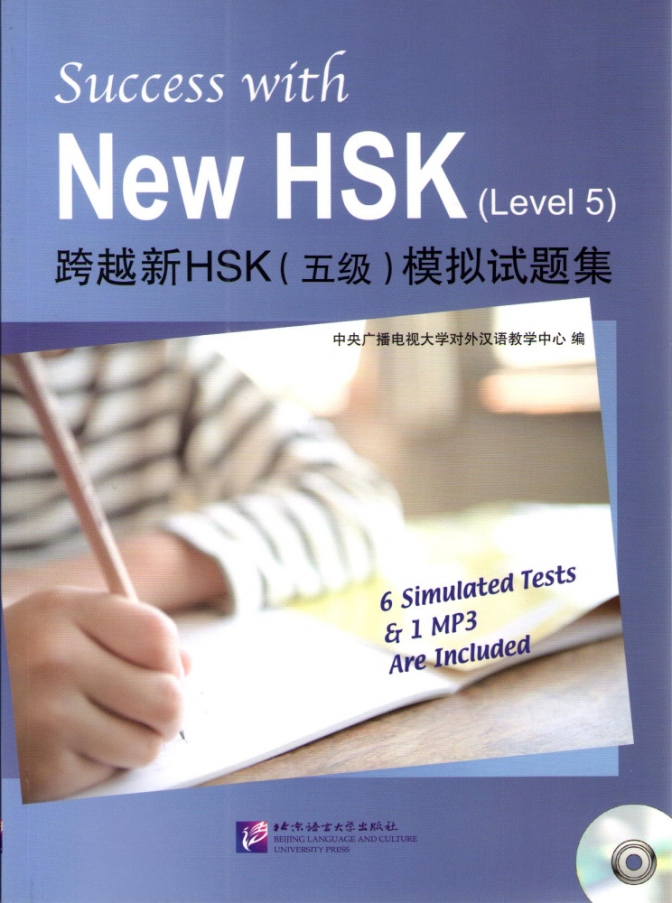 Success with New HSK: Simulated Tests 5 - Book with CD