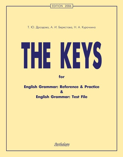 Дроздова Т. Ю. The keys for English Grammar. Reference and Practice and English Grammar. Test File (Ключи) 11-е изд.