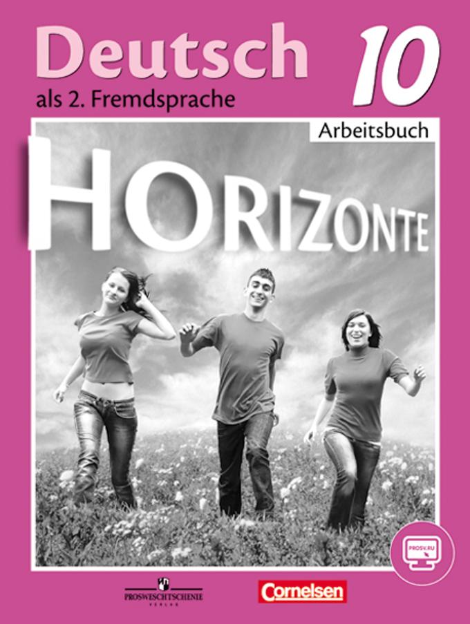 ответы на deutschmobil 3