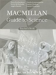 Macmillan Guide To Science. Teacher's Book