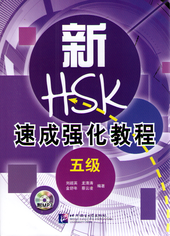 A Short Intensive Course of New HSK Level 5 - Book with CD