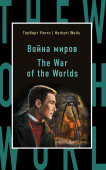 Уэллс Г. Война миров = The War of the Worlds