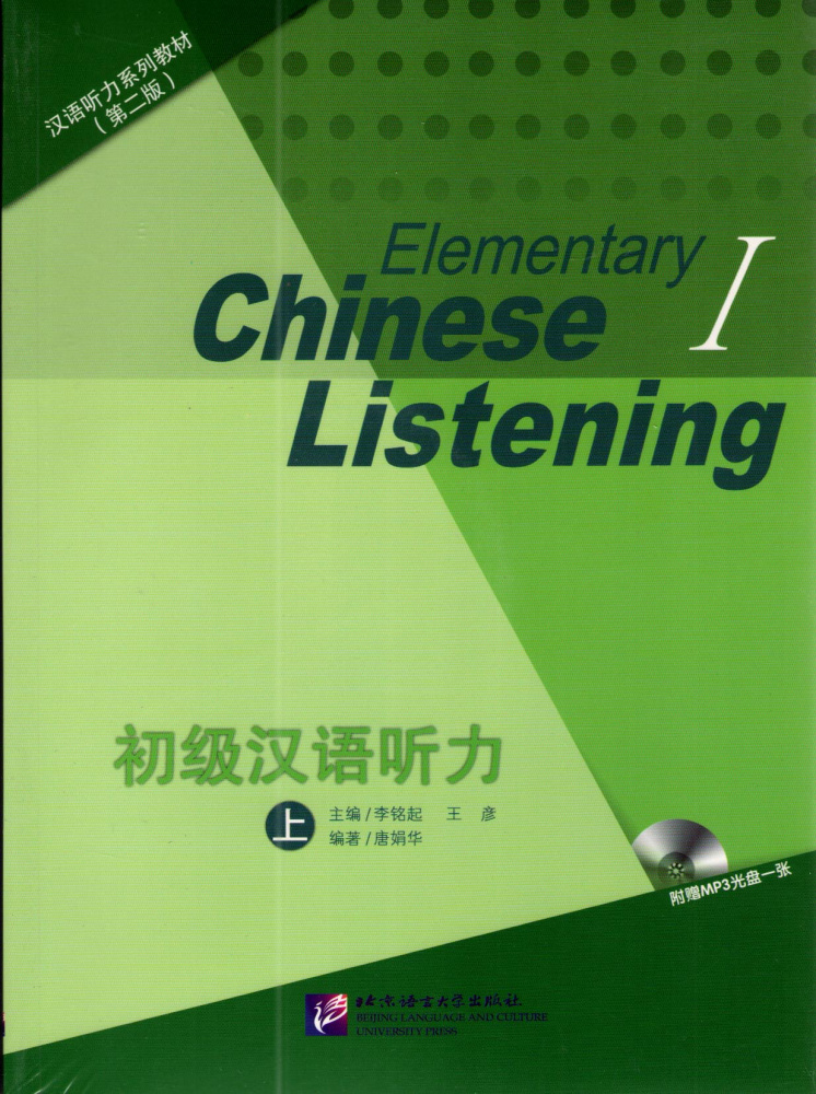 Elementary Chinese Listening (2nd Edition) vol.1 - Book with CD