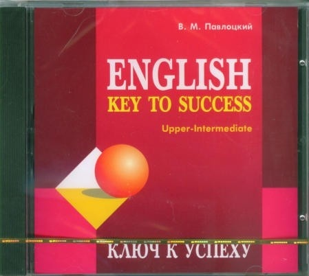 Павлоцкий В.М. English Key to Success / Ключ к успеху. MP3-диск