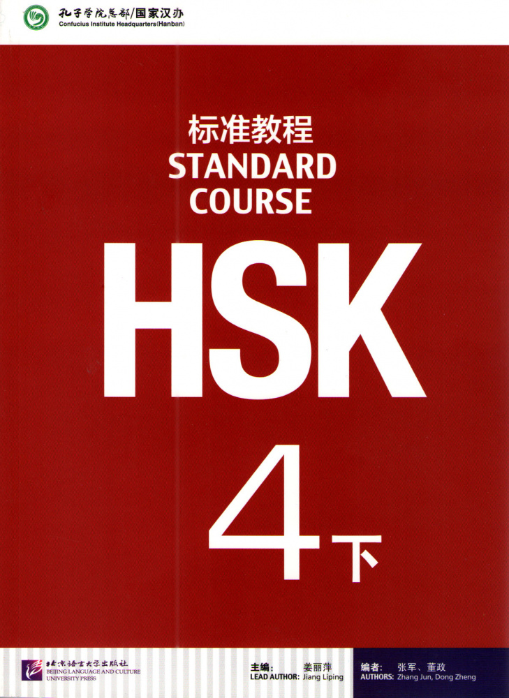 HSK Standard Course 4B - Student's book with CD
