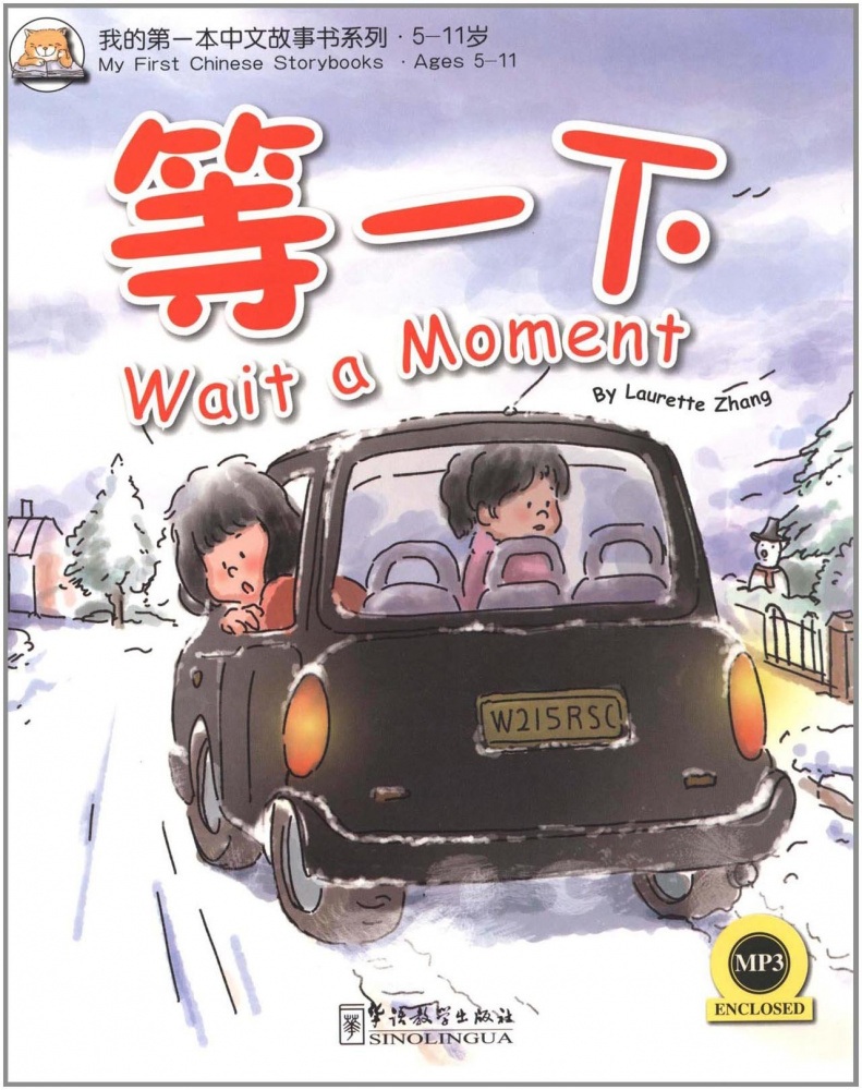 My First Chinese Storybooks - Wait a Moment /Подожди минутку - Книга с CD