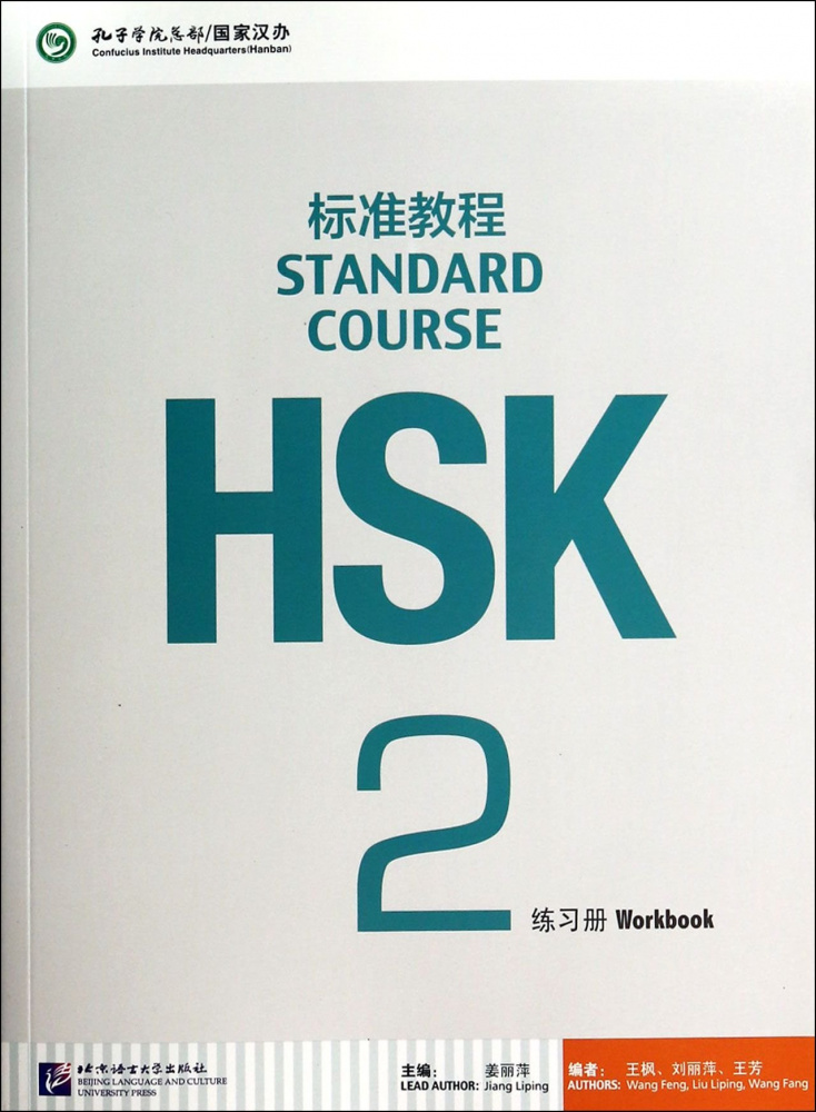 HSK Standard Course 2 - Workbook with CD