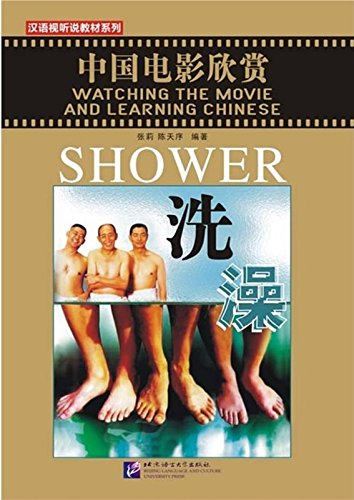Shower / Душ - Book & DVD