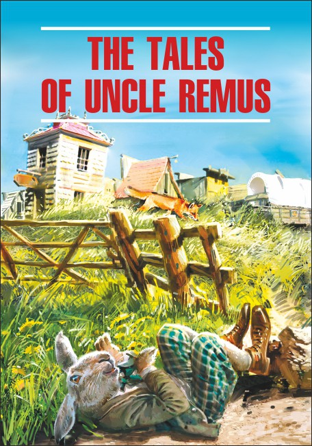 Харрис Дж. The Tales of Uncle Remus / Сказки дядюшки Римуса