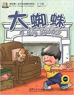 My First Chinese Storybooks - A Big Spider /Большой паук - Книга с CD