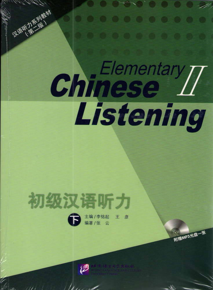 Elementary Chinese Listening (2nd Edition) vol.2 - Book with CD