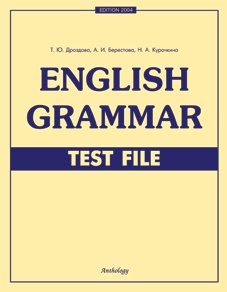 Дроздова Т.Ю.  English Grammar. Test File (Тесты)