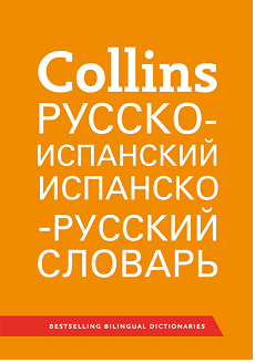 Collins Russian-Spanish Spanish Russian Dictionary