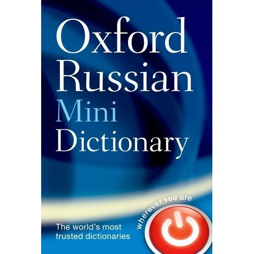 Oxford Russian Minidictionary (Third Edition)