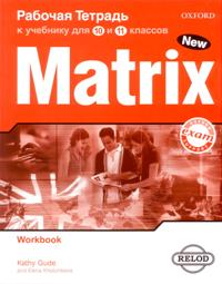 New Matrix 10, 11 классы Workbook (For Russia)