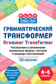 Play English. Grammar Transformer. Грамматический трансформер. Распознаем и запоминаем временные формы глаголов и разряды местоимений