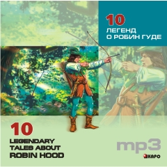 10 Legendary Tales about Robin Hood / 10 легенд о Робин Гуде. MP3-диск
