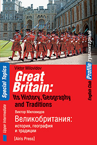Миловидов В.А. Великобритания: история, география и традиции. Great Britain: its History, Geography and Traditions.