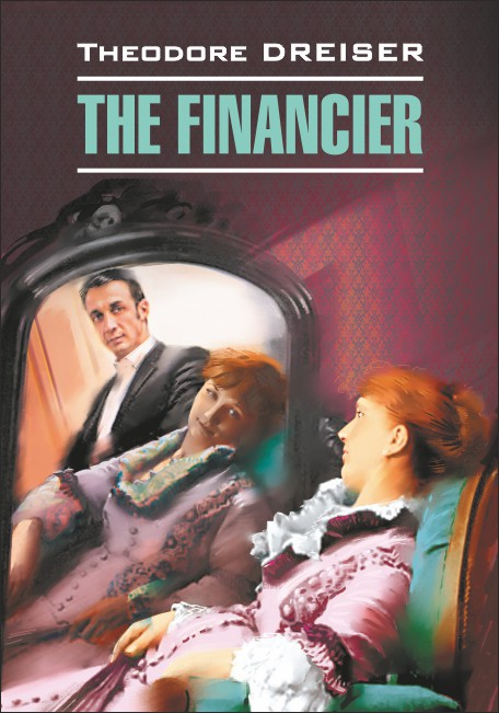 Драйзер Т. The Financier / Финансист