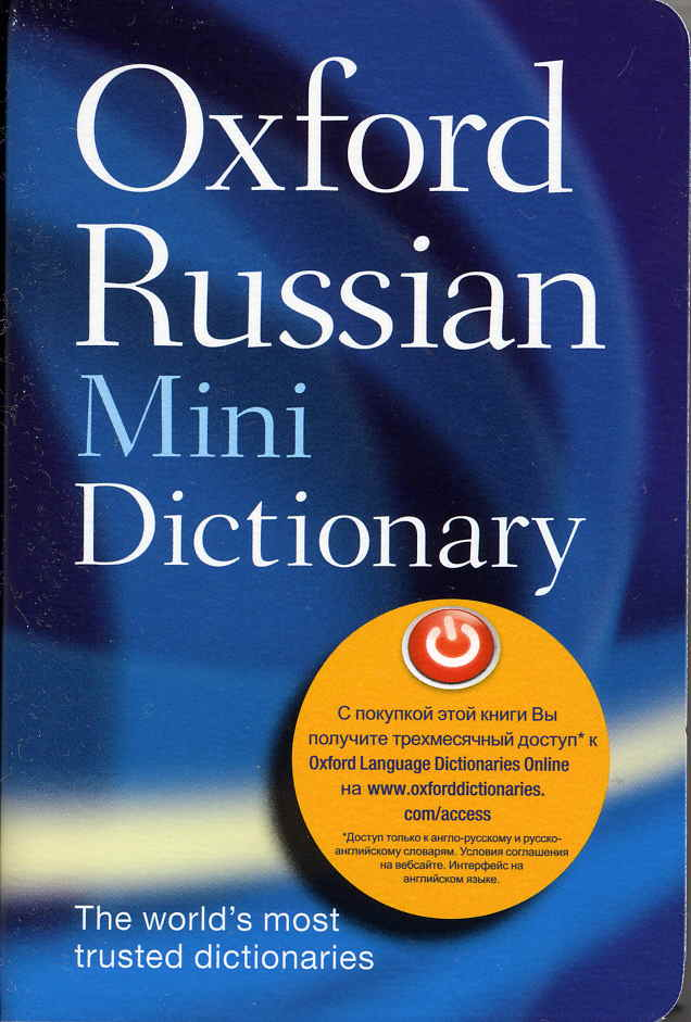 Oxford Russian Minidictionary (Second Edition)