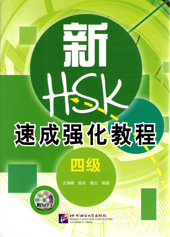 A Short Intensive Course of New HSK Level 4 - Book with CD